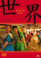 The World (DVD) (Japan Version)