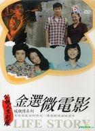 Jin Xuan Wei Dian Ying (Life Story Series) (DVD) (Taiwan Version)