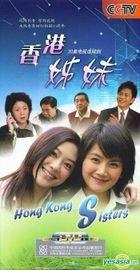 Hong Kong Sisters (DVD) (End) (China Version)