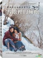 Snowy Road (2017) (DVD) (Taiwan Version)