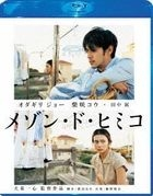 La Maison de Himiko (Blu-ray) (Special Edition) (English Subtitled) (Japan Version)