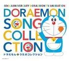 TV Anime Doraemon Housou 40th Anniversary Doraemon no Uta Boku Doraemon (Japan Version)