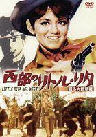 Little Rita Nel West  (Japan Version)