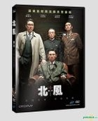 The Spy Gone North (2018) (DVD) (Taiwan Version)