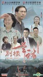Bie Yang Xing Fu (H-DVD) (End) (China Version)