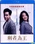 The Last Women Standing (2015) (Blu-ray) (English Subtitled) (Taiwan Version)