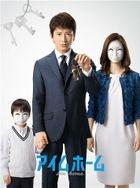 I'm Home (Blu-ray) (Japan Version)