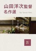 Director Yoji Yamada - Movie Selection 4 (DVD) (English Subtitled) (Japan Version)