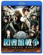 Library Wars (Blu-ray) (Standard Edition) (Japan Version)