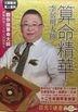 Li Ju Ming Da Shi Suan Ming Jing Hua