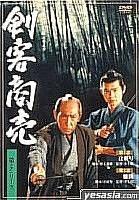 kenkakushoubai02 05