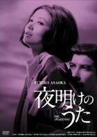 Yoake no Uta (HD Remastered Edition) (DVD) (Japan Version)