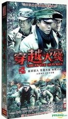 Chuan Yue Huo Xian (DVD) (End) (China Version)