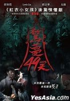 49 Days (2020) (DVD) (English Subtitled) (Hong Kong Version)