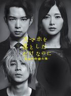 Stolen Identity 2 (Blu-ray) (Deluxe Edition) (Japan Version)