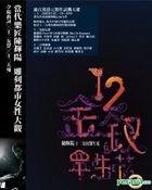 陳輝陽 十二金釵眾生花 (CD+DVD)