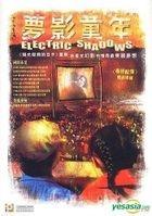 Electric Shadows (2004) (DVD) (Hong Kong Version)