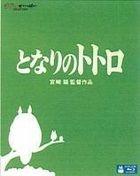 My Neighbor Totoro (Blu-ray) (Multi-Language & Subtitled) (Region Free) (Japan Version)