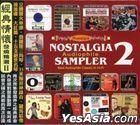 NOSTALGIA Audiophile SAMPLER 2