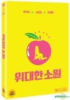 The Last Ride (DVD) (Korea Version)