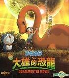 Doraemon The Movie - Nobita's Dinosaur 2006 (VCD) (Vol.1 Of 2) (To Be Continued) (Hong Kong Version)