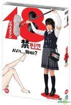 Rinko Eighteen (DVD) (Korea Version)