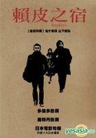 Ramblers (DVD) (Taiwan Version)