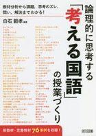 ronriteki ni shikou suru kangaeru kokugo no jiyugiyouzukuri