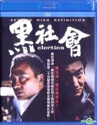 黑社会 (2005) (Blu-ray) (单碟版) (香港版)