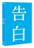 Kokuhaku (Confessions) (Blu-ray + DVD) (Complete Edition) (Japan Version)