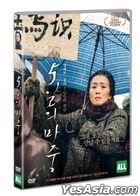 Coming Home (DVD) (Korea Version)