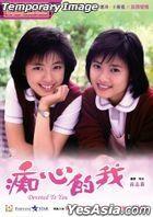 Devoted to You (1986) (Blu-ray) (Hong Kong Version)