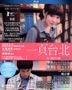 Au Revoir Taipei (Blu-ray) (English Subtitled) (Hong Kong Version)