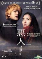 Villain (DVD) (English Subtitled) (Hong Kong Version)