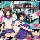 TV Anime Nurarihyon no Mago Character CD Series 3 - Ienage Kana / Keikain Yura (Japan Version)