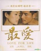 最愛 (2011) (Blu-ray) (中國版)
