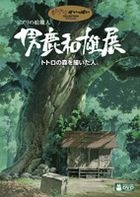 Oga Kazuo Exhibition: Ghibli No Eshokunin - The One Who Painted Totoro's Forest (DVD) (English Subtitled) (Japan Version)