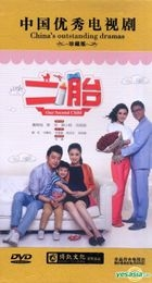 Our Second Child (DVD) (End) (China Version)