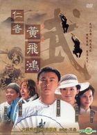 The Kung Fu Master Wong Fei Hung (DVD) (End) (Taiwan Version)