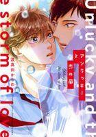 anratsuki  to koi no arashi furu ru komitsukusu FLEUR COMICS
