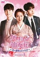 Tale of Fairy (DVD) (Box 1) (Japan Version)