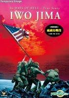 Iwo Jima (VCD) (Hong Kong Version)