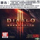 Diablo III (Xin Shou Ru Men Ban) (Traditional Chinese Version) (DVD Version)
