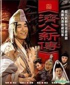 Ji Gong Xin Zhuan (DVD) (End) (Taiwan Version)