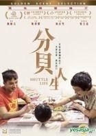 Shuttle Life (2017) (DVD) (Hong Kong Version)