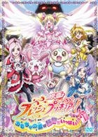 Fresh Pretty Cure! - Movie : Omocha no Kuni wa Himitsu ga Ippai!? (DVD) (Normal Edition) (Japan Version)
