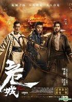 Call of Heroes (2016) (DVD) (Taiwan Version)