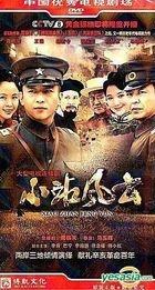 Xiao Zhan Feng Yun (H-DVD) (End) (China Version)