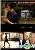 台湾电影的声音:放映周报vs台湾影人