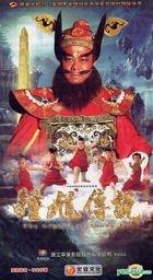 鍾馗傳說 (H-DVD) (經濟版) (完) (中國版)